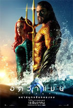 Movie Review: Aquaman (2018)