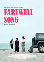 Movie Review: Farewell Song (2019)