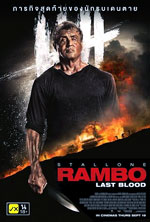 Movie Review: Rambo 5